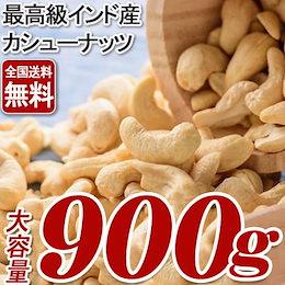 (送料無料) 最高級インド産 素焼きカシューナッツ 1kg(無添加・無塩・無植物油)