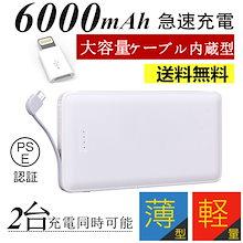 6000mAhケーブル内蔵型 モバイルバッテリー iOS/Android対応 大容量 軽量 薄型 iphone7 Plus Xperia バッテリー 充電器 極薄 急速充電 スマートフォン 送料無料