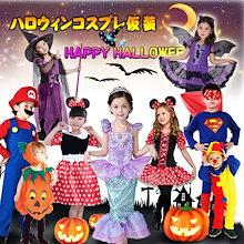 30タイプ ハロウィン 子供 ハロウィン コスチューム 子供/大人 スーパーマリオ 男の子/女の子 コスチューム Halloween ハロウィンコスプレ キッズコスプレ衣装