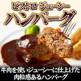 ◆大人気♪やわらかジューシーハンバーグ!グレードアップ!ビストロハンバーグ!1.5kg 60g×25個!レンジOK解凍後、焼いておいしく召し上がれます!肉の食感が特徴です!
