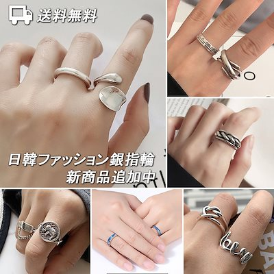 新品追加復古指輪 韓国ファッション銀リング サイズ調節 レディース アクセサリー プレゼント 男女兼用 アレルギーの方もご安心