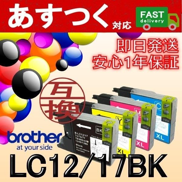 <あすつく対応>【ブラザー LC12シリーズ LC12BK(黒/ブラック) 互換インクカートリッジ】 brother 即日発送/安心1年保証 単品 人気! 関連:LC12C LC12M LC12Y L