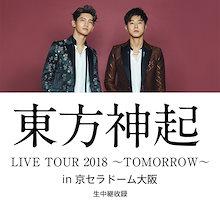 東方神起 LIVE TOUR 2018 -TOMORROW- in京セラドーム大阪 生中継 収録