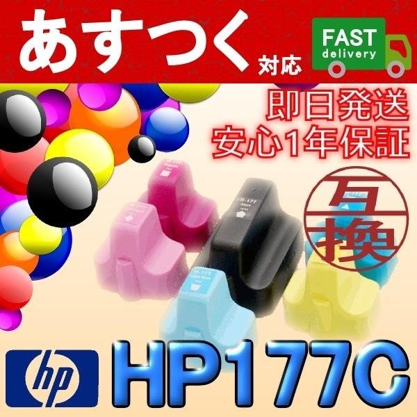 <あすつく対応>★実質値下げ!★即日発送/安心1年保証 HP177シリーズ シアン(Cyan) 互換品インクカートリッジ 対応機種 Photosmart・8230・C5175・D7160 その他