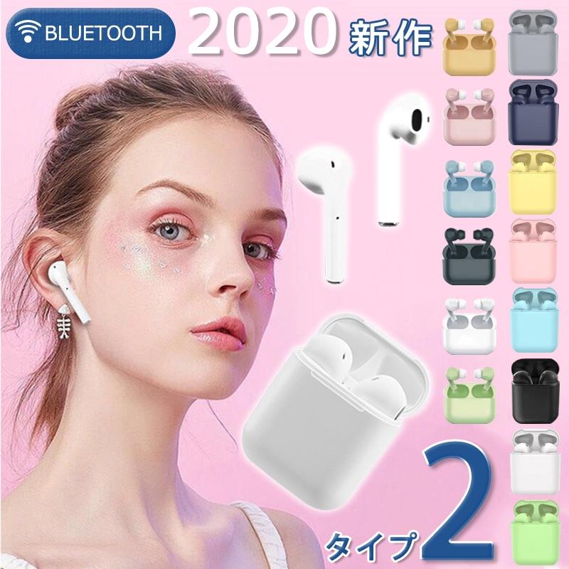 【限定価格】2020最新版 イヤホン Bluetooth5.0 ワイヤレスイヤホン /両耳 マカロン色 8色対応 高音質 充電ケース コンパクト 軽量 最新 タッチ操作 大容量電池