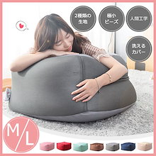 \大人気🌟ビーズクッションが在庫処分SALE❕❕/ カバーが洗える ビーズクッション2size×7color  M/Lサイズ ビーズソファ 背もたれ かわいい 可愛い 座椅子 座布団