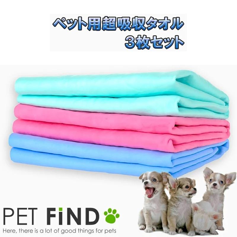 ペット用超吸収タオル 吸収性に優れた肌触りの良いタオル 何度でも繰り返し使用できます。43cmX32cm 3枚セット