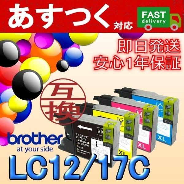 <あすつく対応>【ブラザー LC12シリーズ LC12C(シアン) 互換インクカートリッジ】 brother 即日発送/安心1年保証 単品 人気! 関連:LC12BK LC12M LC12Y LC17