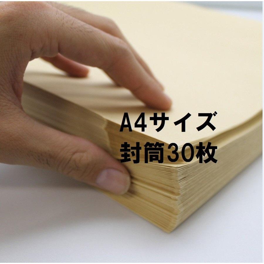 定形外郵便用クラフト封筒 角形A4号 30枚 角形2号240X332mm・70g/m2
