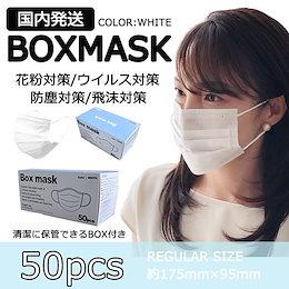 即納・国内発送✨50枚入り 不織布マスク プリーツマスク 大人用 使い捨てマスク 立体マスク ボックスマスク BOX MASK