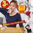 🌟お買い得!3枚売り🌟【フリーM~LLサイズ】まるでヒート〇ックあったかマジックインナー❤返品不可 人気韓国ファッション【あったかラウンドネックインナー!】★★