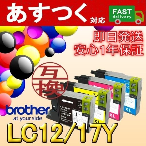 <あすつく対応>【ブラザー LC12シリーズ LC12M(マゼンタ) 互換インクカートリッジ】 brother 即日発送/安心1年保証 人気! 関連:LC12BK LC12C LC12Y LC17BK