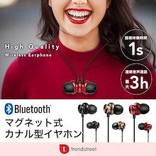 ワイヤレスイヤホン bluetooth イヤホン 【マグネット式でコードが絡みにくい】 両耳タイプ 日本語説明書付き Iphone X 7 8 スマホ android カナル型 高音質 「meru2」