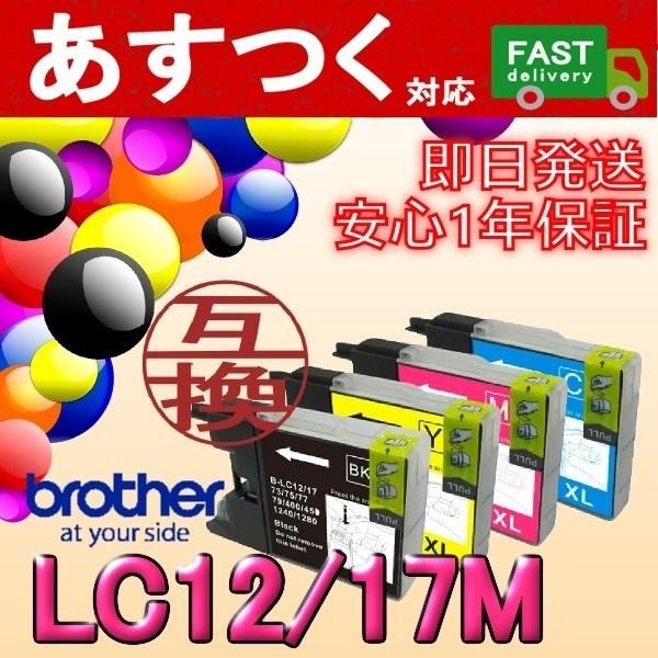 <あすつく対応>【ブラザー LC12シリーズ LC12Y(イエロー) 互換インクカートリッジ】 brother 即日発送/安心1年保証 人気! 関連:LC12BK LC12C LC12M LC17BK