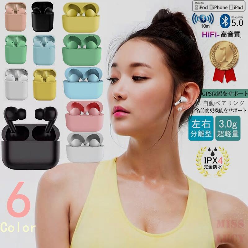 【送料無料】Bluetooth5.0ワイヤレスイヤホン /両耳 マカロン色 6色対応 高音質 充電ケース コンパクト 軽量 最新 タッチ操作 大容量電池 着け心地抜群 mini超軽 IPX7