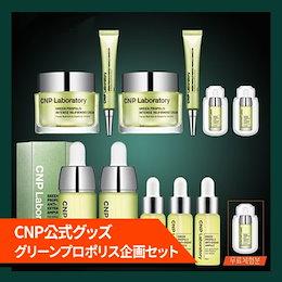 CNP チャ&パクグリーンプロポリスアンプル特集パッケージ+謝恩品贈呈特別なイベント/韓国化粧品