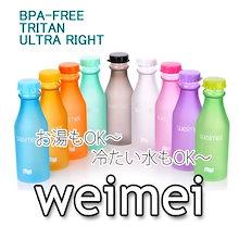 ★無料配送★Weimei Bottle/ウェイメイボトル/BPAフリー/Tritan/ウォーターボトル/環境にやさしい/BPA-FREE