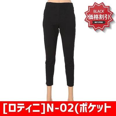 [ロティニ]N-02(ポケットポイント)パンツ(H9551WPT) /パンツ/面パンツ/韓国ファッション