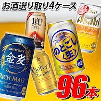 🌟クーポン使えます!新商品入荷🌟クーポン使えます!ビール2ケースセット組 選り取り96本!金麦 クリアアサヒ プライムリッチ 麦とホップ アサヒオフ など♪