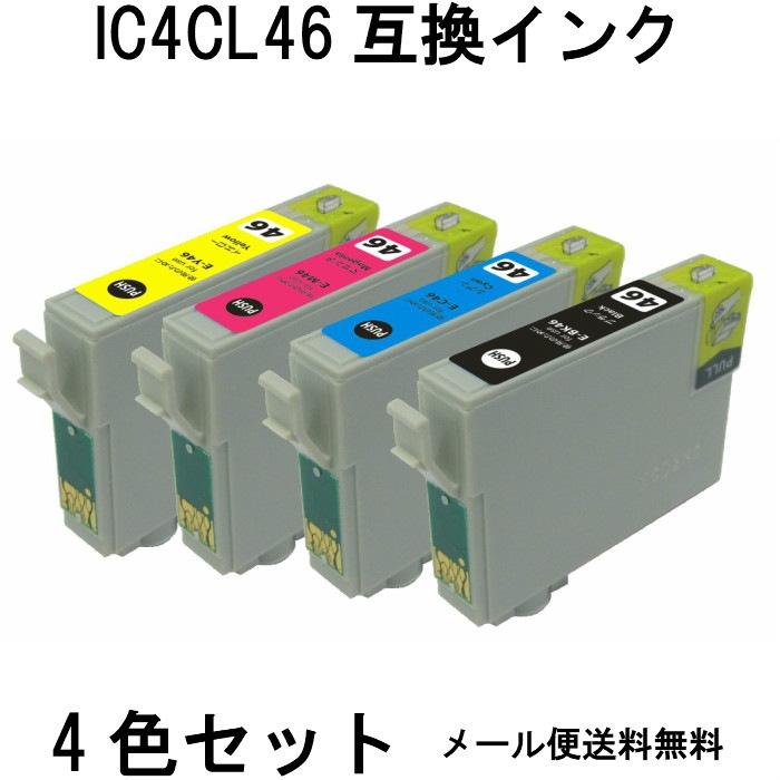 IC4CL46(4色セット)互換インク ICBK46 ICC46 ICM46 ICY46 対応プリンターインク