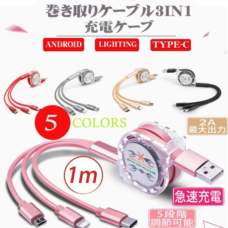 送料無料 3in1 充電ケーブル 巻き取り type-c micro ios iPhone X iPhone8 iPhone8 Plus iPhone7 iPhone7Plus