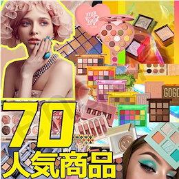 [新製品追加]2020最も人気のあるコスメ 福袋 / 化粧品大きなコレクション / アイシャドウ/赤面/ハイライト/口紅/化粧道具 / コスメ キット/ コフレ 福袋