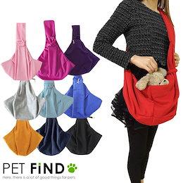 ペット用品 犬 猫 シンプル スリング バッグ キャリーバッグ 10色 リング 小型犬 子犬 災害 抱っこ紐 飛び出し防止 フック