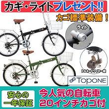 【TOP ONE】(全3色)KGK206-09-MG [折畳み自転車(20インチ) 6段変速] +1000円で大変お得な空気入れをセットにできます。(空気入れは別便)