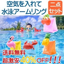 腕浮き輪 ポンプ付き 2個セット 水遊び 夏休み 可愛い アームリング