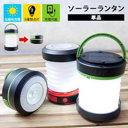 地震対策 ランタン LED ソーラー 停電対策 避難 ソーラーランタン LEDライト USB 充電式 LEDランタン 折り畳み式 懐中電灯 3WAY高輝度 キャンプ 電池不要 スマホ充電 アウトドア
