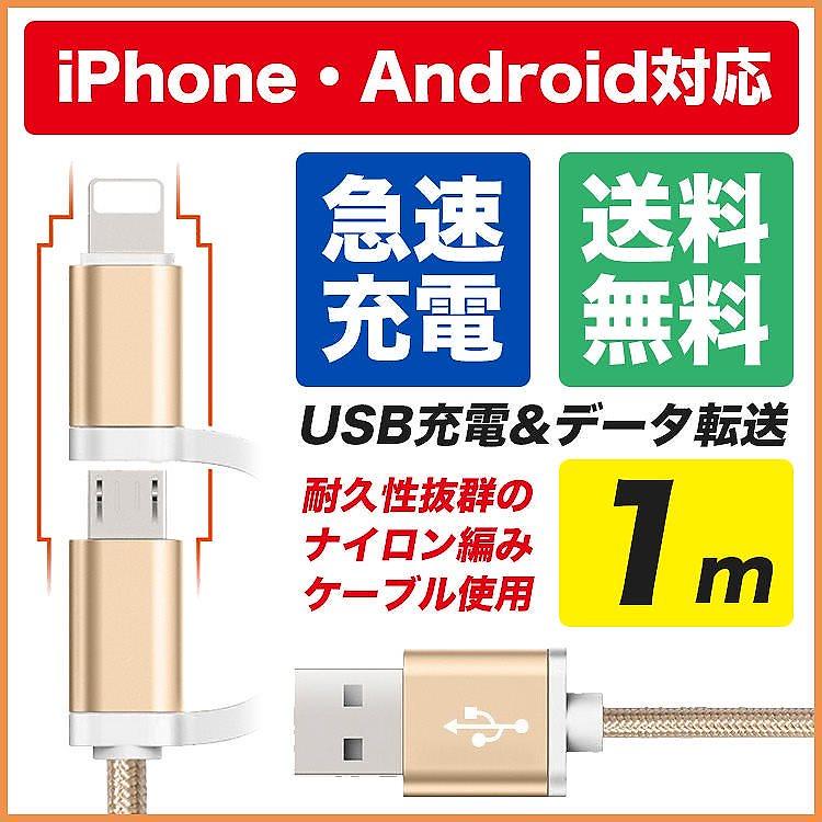 iPhoneケーブル micro USBケーブル 2in1 長さ1m 急速充電 充電器 データ転送用 iPhone用 Android用 充電ケーブル マイクロUSB 日本郵便送料無料T50-25