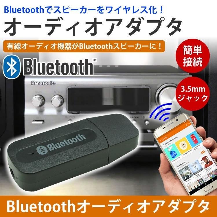 Bluetooth オーディオアダプター スピーカーをワイヤレス化【メール便 送料無料】