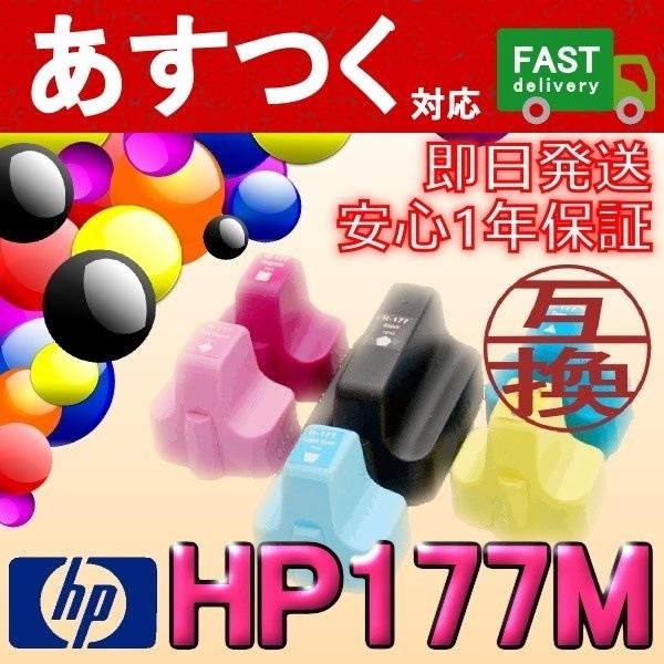 <あすつく対応>【単品 HP HP177M (C8772HJ) マゼンタ】即日発送 安心1年保証 互換品インクカートリッジ 関連商品:HP177BK HP177C HP177Y HP177LC HP1