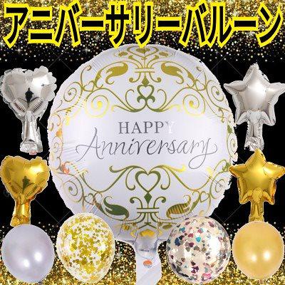 【アニバーサリー】ホワイト ゴールド バルーンセット 風船 記念日 Anniversary