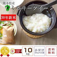 <600円クーポン使って【3699円!】~11/16まで><30年産新米>【大好評レビュー続々頂いております♪】熊本県産ミルキークイーン白米10kg(5kg×2袋) +200円で無洗米選択可