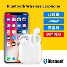 高音質・超軽量ワイヤレス イヤホン Bluetooth 4.2 【電話応答可能!!】ステレオ ブルートゥース   iPhoneX  iPhone8 8plus iphone7 7plus 6s  android