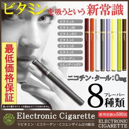 3本より送料無料の激安店 フレーバ味 正規店 電子たばこ シガレット ビタボン ビタシグ ビタミン 電子タバコ iqos ビタミン タバコ 電子たばこ
