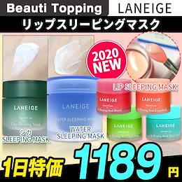 [LANEIGE]リップスリーピングマスク/Lip Sleeping Mask Line (20g) [韓国コスメBeauti Topping]