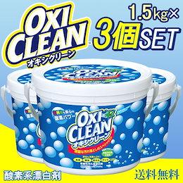 ★価格の最安値目指します 【送料無料※一部地域除く!・国内配送品】3個セット!!:オキシクリーン 1.5kg×3  洗濯洗剤 大容量サイズ 酸素系漂白剤 粉末洗剤 OXI CLEAN