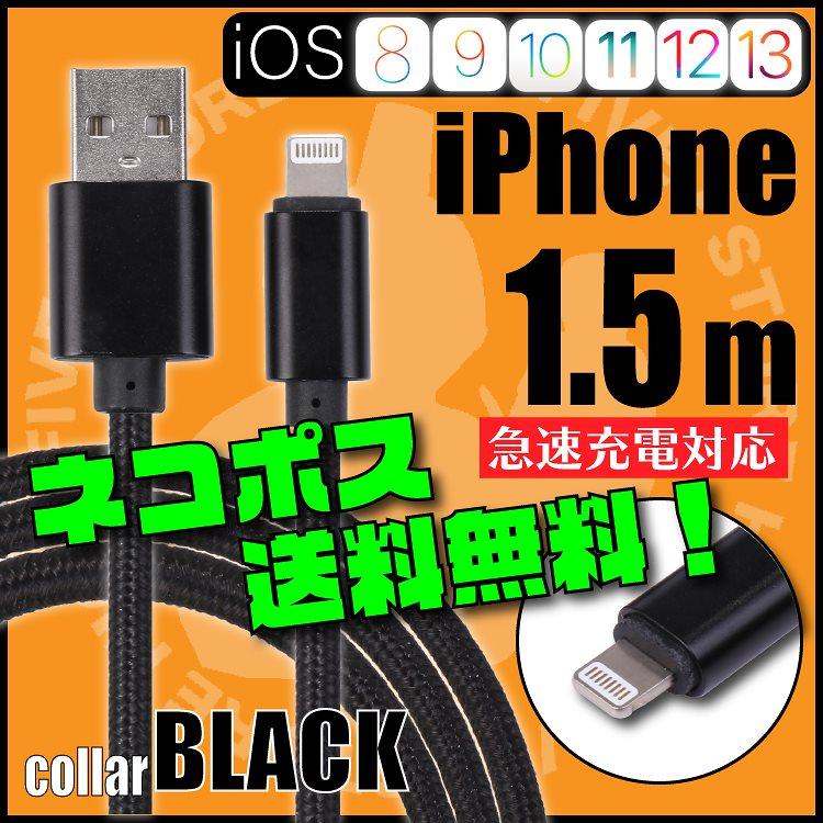 iPhoneケーブル 長さ 1.5m ブラック 急速充電ケーブル 充電器データ転送ケーブル USBケーブルiPad用 iPhoneXS Max XR X 8 76s/6/PLUS 安心