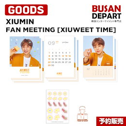 10 CALENDER AND STICKER XIUMIN FAN MEETING [XIUWEET TIME] 1次予約 送料無料