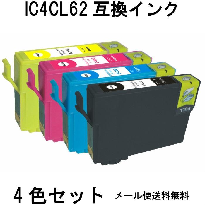IC4CL62(4色セット)互換インク ICBK62 ICC62 ICM62 ICY62 対応プリンターインク