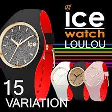 ICE WATCH アイスウォッチ レディース メンズ ユニセックス 腕時計 [時計][海外正規店商品]