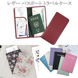 送料無料 本革 旅行用品 海外旅行 出張 旅行便利グッズ パスポートケース パスポートカバー  旅券カバー パスポートカバー カードケース