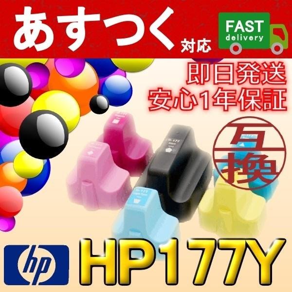 <あすつく対応>★実質値下げ!★即日発送/安心1年保証 HP177シリーズ イエロー(Yellow) 互換品インクカートリッジ 対応機種 Photosmart・8230・C5175・D7160 その