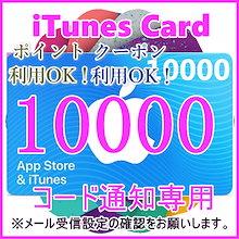 iTunes Card カード 10000円分 日本版 [auかんたん決済他各種可能] アイチューンズカード Apple プリペイドカード  コード通知専用