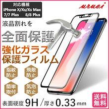 【送料無料】♥強化ガラス全面保護フィルム・画面割れを防ぐ♥iphoneXS iphoneXS MAX iPhone6S Plus  iphone7 iphone7 Plus iphone8