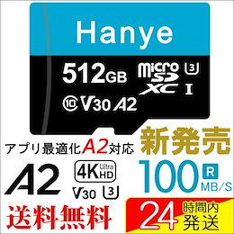 microSDXC 512GB Hanye  R:100MB/S W:80MB/S Class10 UHS-I U3 V30 4K 対応 アプリ最適化 A2対応 【Ⅴ】