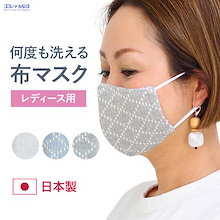日本製 洗える布マスク レディースマスク 女性用マスク おしゃれ 抗菌防臭 ムレにくい コットン リバーシブル