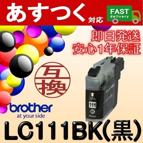 <あすつく対応>即日発送/安心1年保証 【単品】LC111BK(黒) ブラザー(brother) 新品 互換 インクカートリッジ LC111シリーズ 関連商品:LC111BK LC111C LC111